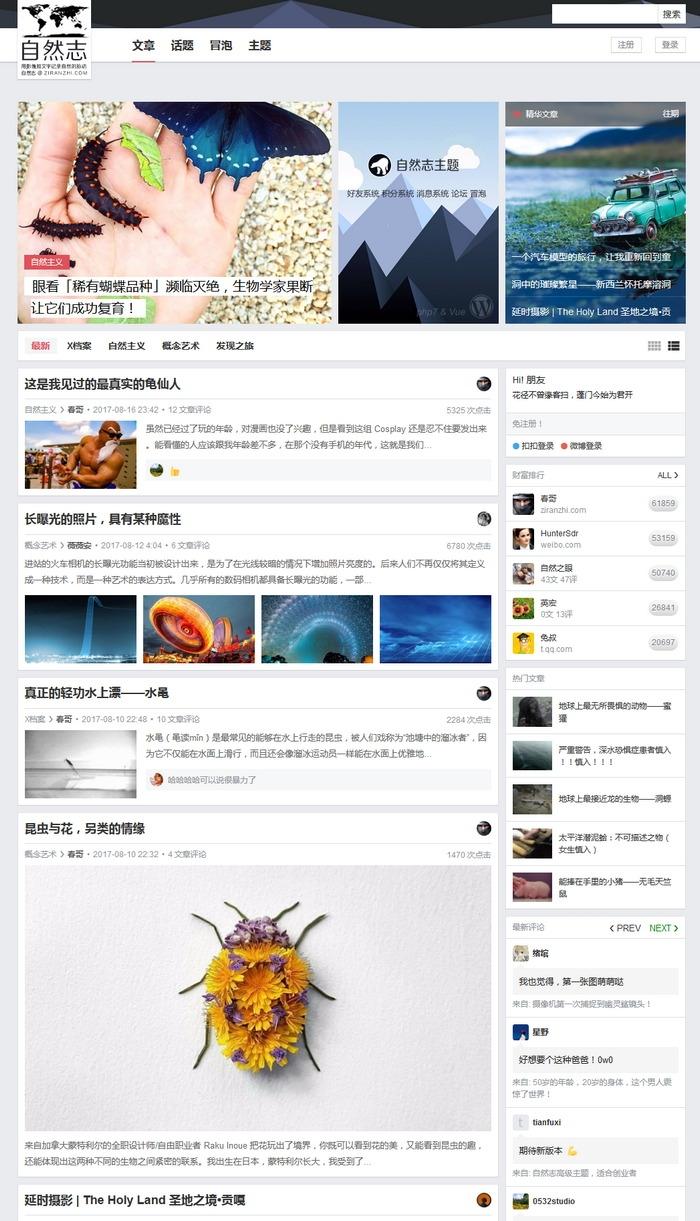 wordpress多功能高级响应主题自然志