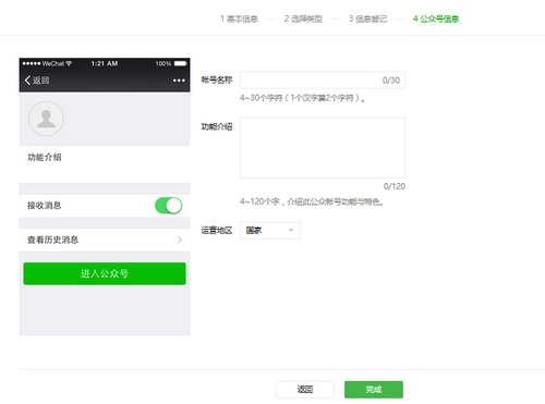 如何注册微信公众号?微信公众平台申请图文教程