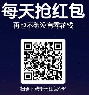 千米红包app每天免费抢红包赚红包股份