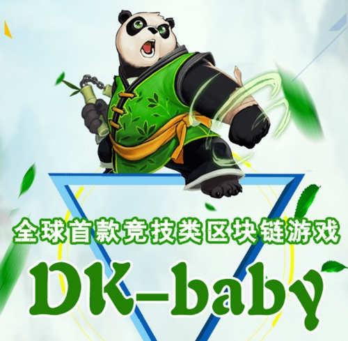 DK-baby分红理财