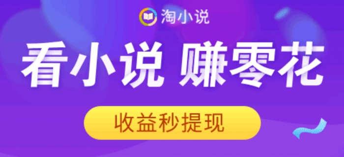 淘小說app手機看小說賺錢軟件