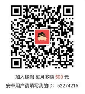 钱咖app