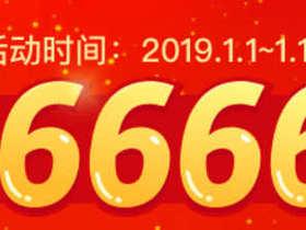 趣头条新年活动加入挑战狂赚66666元