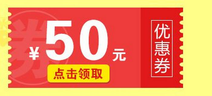 50元网购优惠卷