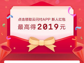 银联云闪付app红包来袭:快来领取最高2019元新人红包