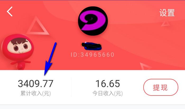 靠谱挣钱的app软件