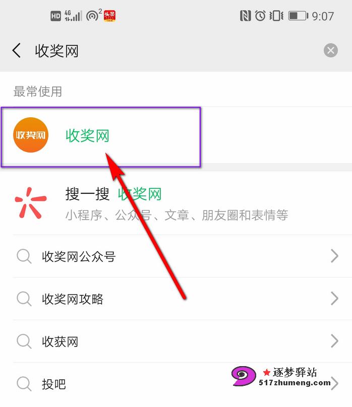 收奖网app