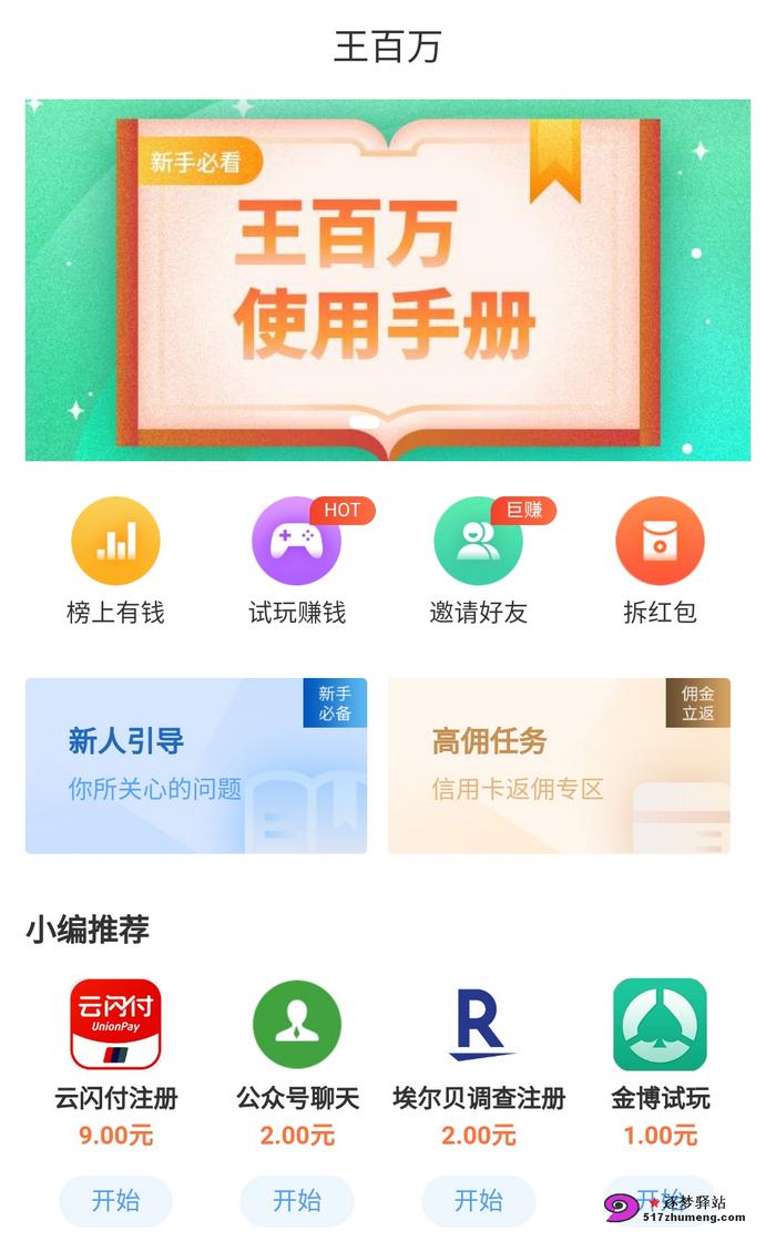 王百萬app推廣賺錢