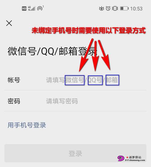 微信号、QQ、邮箱登录微信