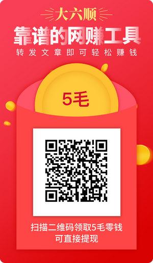 大六顺app官方下载
