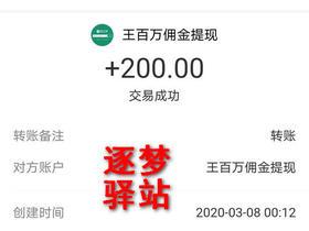 王百万app真的能赚钱吗?本月提现200元到账