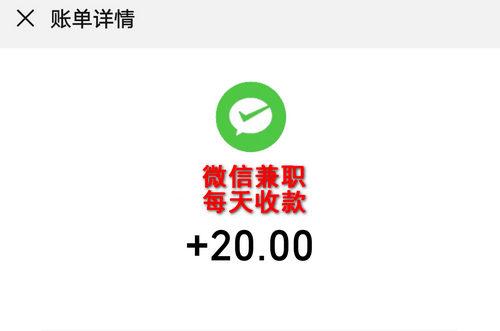 微信兼职20元一天