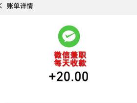 微信兼职20元一天:用微信做兼职的赚钱方法