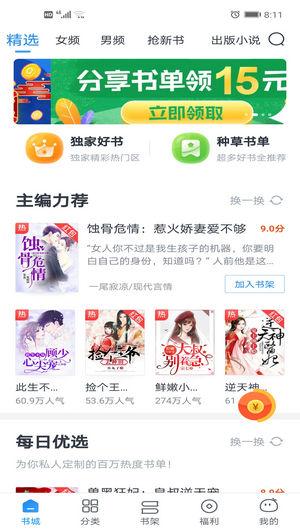 米读小说极速版
