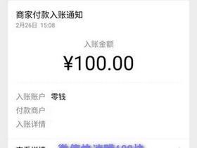 微信快速赚100块(不用本金日赚50到100元的方法)