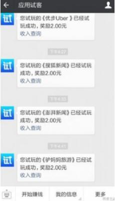 微信打字赚钱平台30元