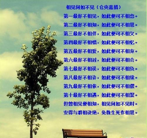 仓央嘉措最美的情诗《十诫诗》