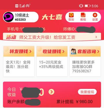 大七喜转发分享文章累计赚了一千元