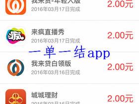 一单一结的赚钱平台都有哪些?免费手机兼职日赚app推荐