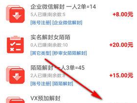 微信解封200一单,微信解封一单110元的app