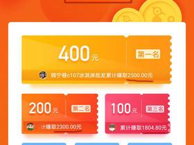下载分贝赚钱app:玩钻石任务参与周榜一周赚千元